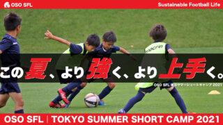 【ショートキャンプ】7月26、27日|OSO SFL東京サマーショートキャンプのお知らせ