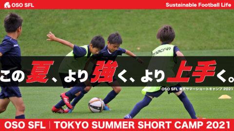 【ショートキャンプ】7月26、27日 OSO SFL東京サマーショートキャンプのお知らせ