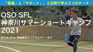 kanagawa-summer-short-camp2021