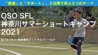 【ショートキャンプ】8月14、15日 OSO SFL神奈川サマーショートキャンプのお知らせ